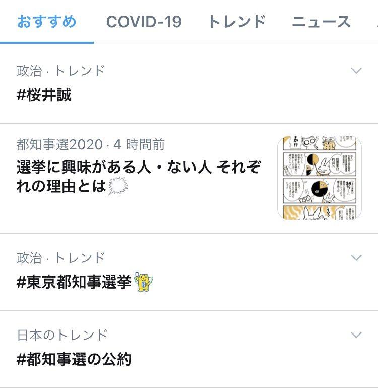 桜井誠 ツイッター