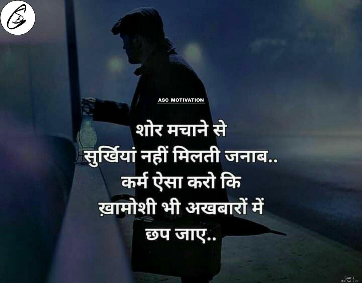 #letyourdeedsmakenoise#karmaquotes #karma #positivevibes #succeed #hustlers #struggle #hindimotivation #successful #motivationquotes #positivequotes #thinkingpositive #hindiquote #life #success #hindishayeri #hindithoughts #quoteoftheday #motivation #inspire #ASC_MOTIVATIONpic.twitter.com/2JEIMbc66U