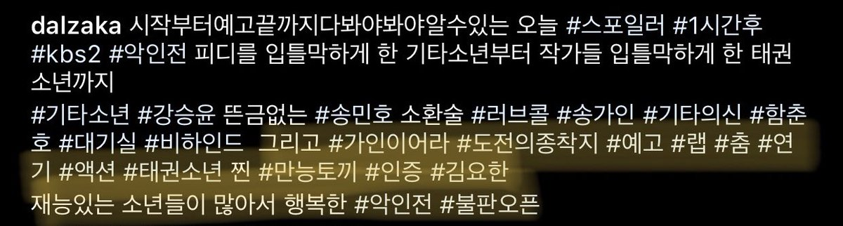"""Yohan got praised by War of Villian staff again.   """"Song Gain team's final destination of challenge preview. Rap, dance, acting, action, Taekwondo boy verified REAL all-rounded bunny Kim Yohan"""" <br>http://pic.twitter.com/odxI57oHaH"""
