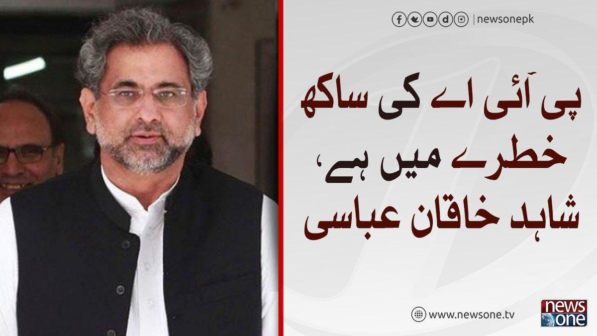 PIA Ki Sakh Khatre Main Hai, Shahid Khaqan Abbasi https://t.co/vsTxNxuYkj   #Newsonepk #ShahidKhaqanAbbasi #PMLN #PIA #Plane https://t.co/g5NtXtDKXB