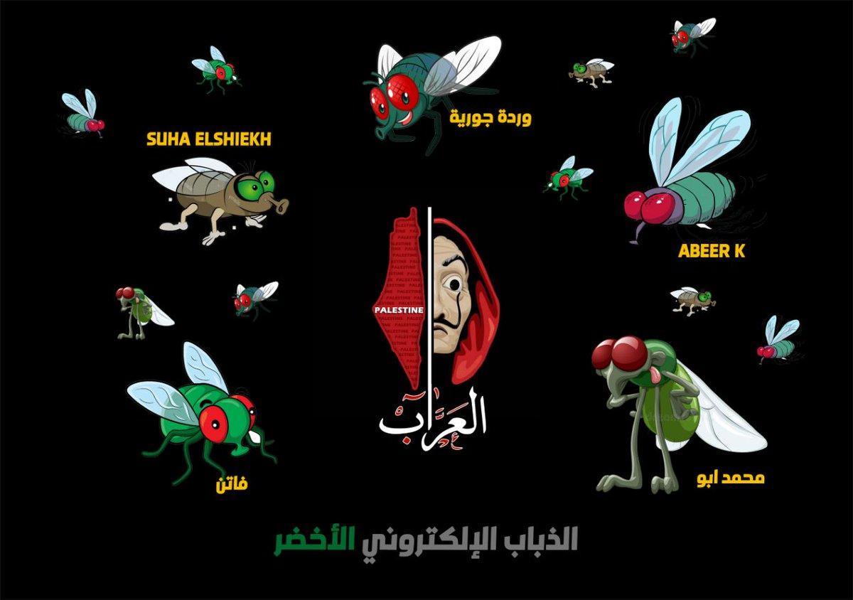ولتعرفنهم في لحن القول! ذباب حماس الإلكتروني.. #الذباب_الإلكتروني #حماس #غزة #سليمان_العجوري https://t.co/Ke5DpOtikG