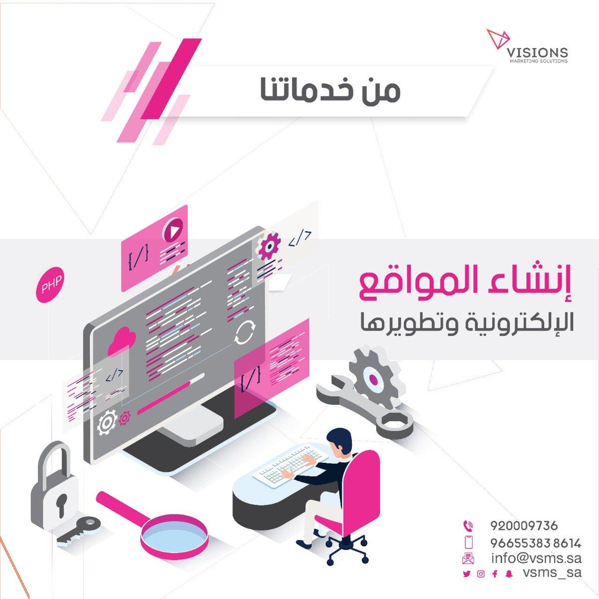 من خدماتنا   انشاء مواقعك الالكترونيه وتطويرها   #visions #تسويق_الكتروني  #التجارة_الالكترونية https://t.co/G92Zv66bfX