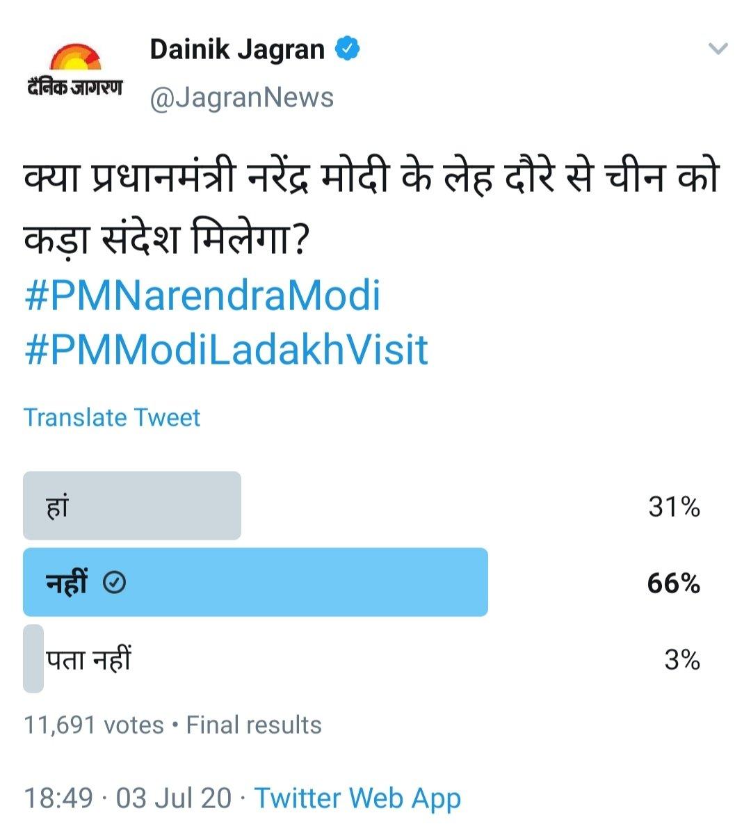जागरण का भी झारखंड हो गया। @JagranNews 😂😂  Thanks @BhavikaKapoor5  #DainikJagran https://t.co/pLgoePFoGK