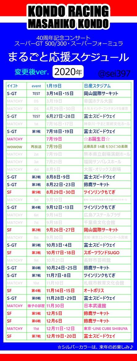 コンサート 近藤 2020 真彦