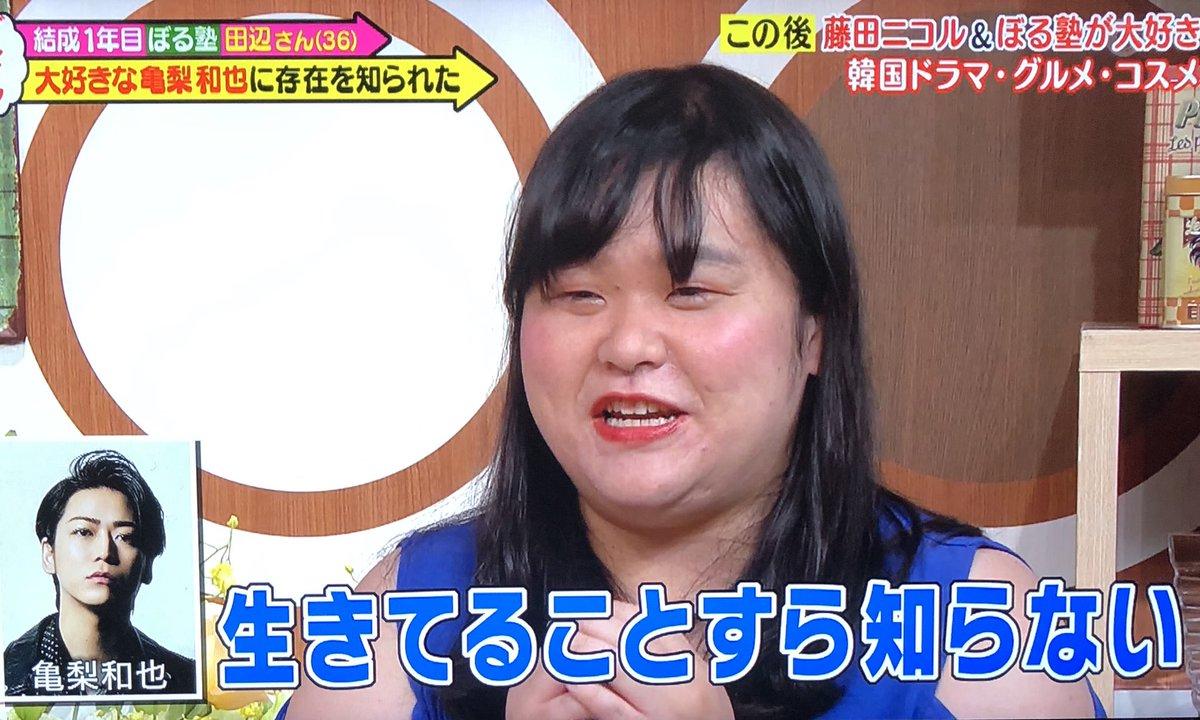 田辺 さん 塾 ぼる