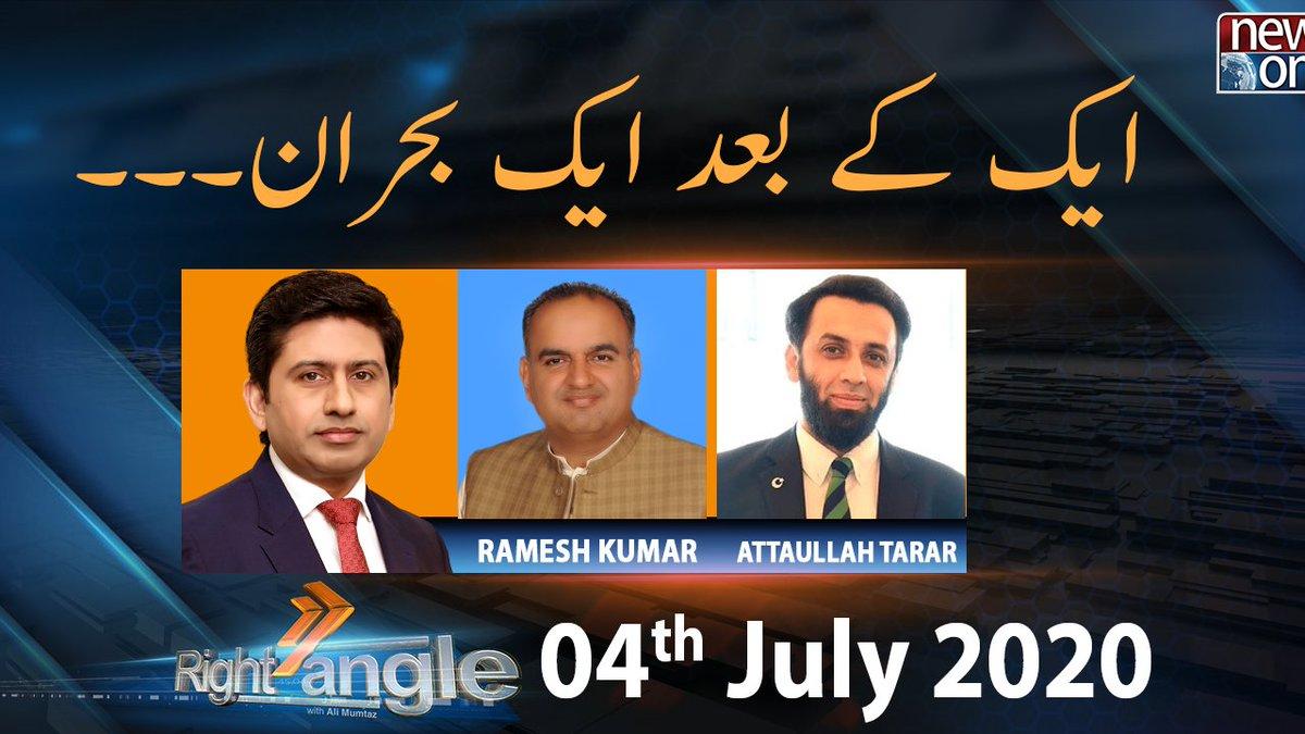 PTI Government | Right Angle | 4th-July-2020 | Attaullah Tarar | Ramesh ... https://t.co/wVIHBMUvqt  #Newsonepk #RightAngle #PMImranKhan #PTI #PTIGovernment #AsadQaiser #SheikhRasheedAhmad #PMLN #PPP #Assembly @TararAttaullah @RVankwani @aliimumtaz https://t.co/QosEZmTLnn