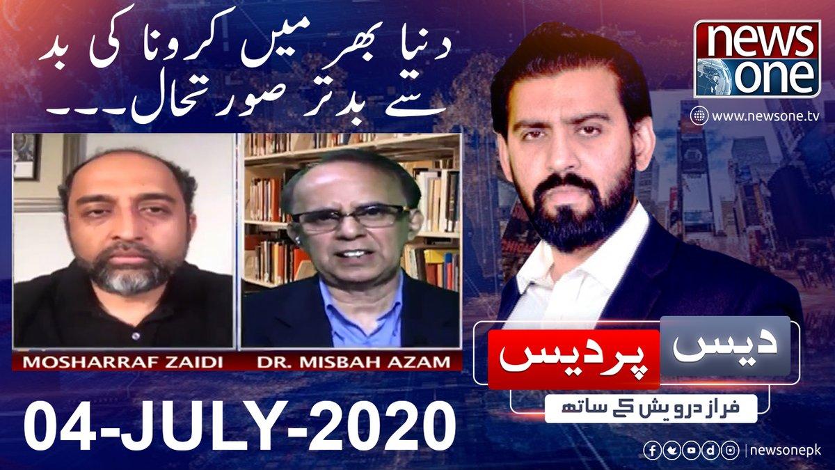 Des Pardes | FarazDarvesh | Dr. Misbah Azam | Mosharraf Zaidi | 04-July-2020  #Newsonepk #DesPardes @FarazDarvesh #DesPardesWithFarazDarvesh @mosharrafzaidi @misbahAzam #Pakistan #CoronaVirus #Covid19 #World #WorldCoronaCases https://t.co/OlRUZwDy5j