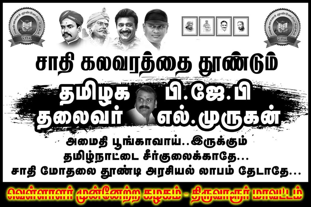 #VMKparty பி.ஜே.பி.மாநில தலைவர் எல். முருகன் அவர்களை வன்மையாக கண்டிக்கிறோம்  #வெள்ளாளர் #முன்னேற்ற #கழகம் #திருவாரூர் #மாவட்டம் https://t.co/BwHcLgnNek