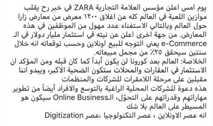 مؤسس علامة زارا يعلن إغلاق 1200 معرض حول العالم ، ويعلن إستثماره مليار دولار في  #التجارة_الالكترونية  #زارا #ZARA https://t.co/1bPwwV97CU