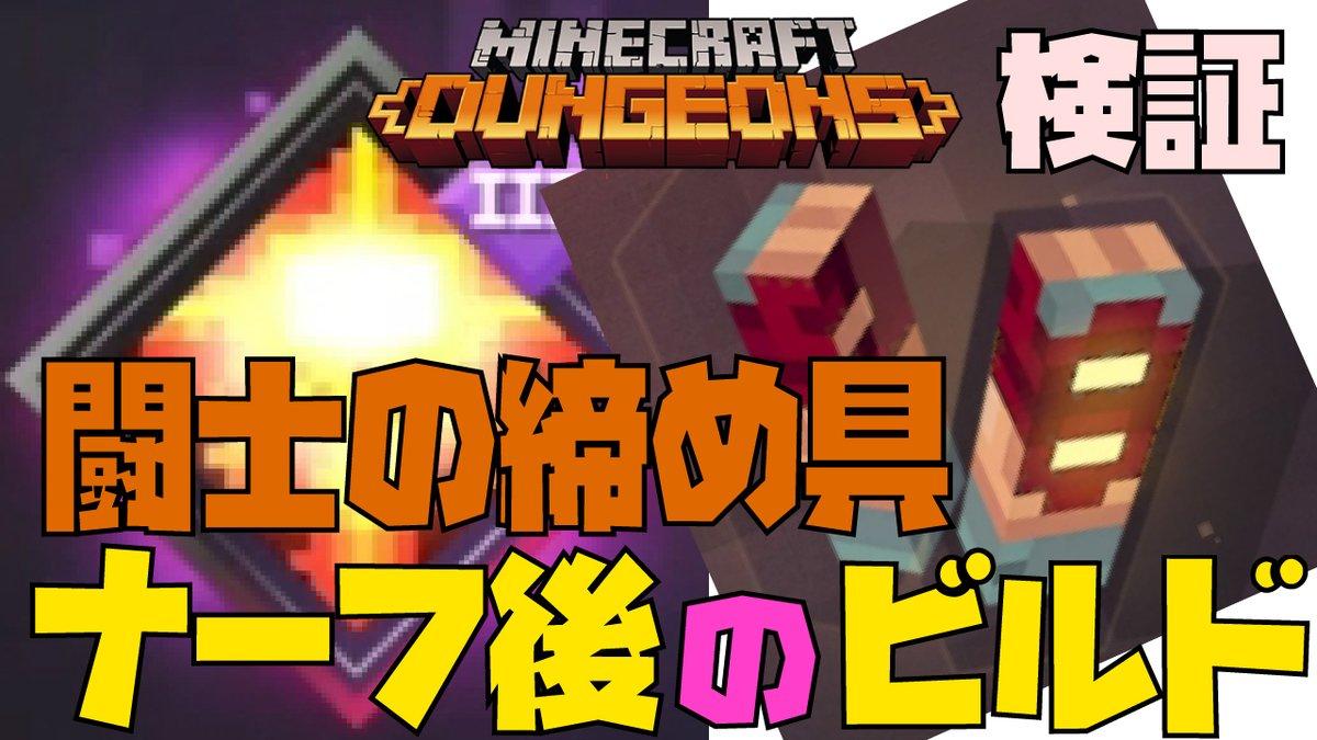 マインクラフトダンジョンズ、アプデ(輝きナーフ)後の最適ビルドみつけましたので動画作成中です。お昼ごろにはアップしますので、よかったらチャンネル登録お願い致します →https://t.co/4JpJjZ7T7K とりあえずサムネだけ↓ #MinecraftDungeons #Minecraft #マインクラフトダンジョンズ https://t.co/keFgbS288S