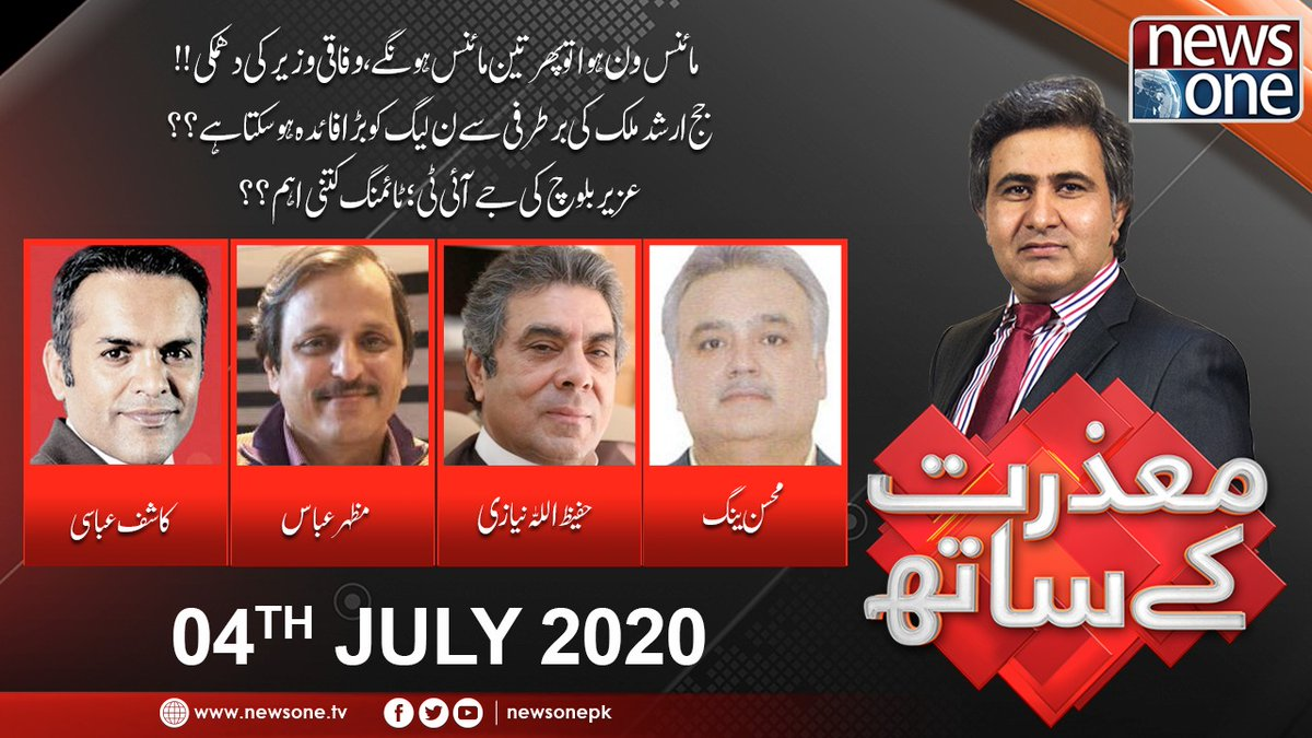 Mazrat Kay Saath | 4th July 2020 | Shahid Maitla | Kashif Abbasi | https://t.co/24u6VcHaEA   #Newsonepk #MazratKaySaath #PTIGovernment #NAB #Opposition #Pakistaneconomy #JudgeArshadMalik #PPP #PMLN @ShahidMaitla @Kashifabbasiary @MazharAbbasGEO @hukniazi @MohsinJamilBaig https://t.co/0C9G8cODk4