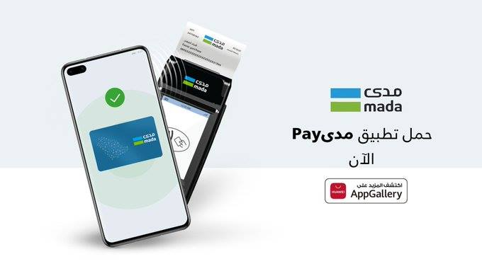 حمّل تطبيق مدى Pay @mada  الآن من متجر #HUAWEIAppGallery واستمتع بإتمام عمليات #الدفع_الإلكتروني بواسطة هاتفك بكل سرعة وأمان  The Pay Range app @mada  Now You can Download Mada Pay From #HUAWEIAppGallery and enjoy completing Payments with your phone with all speed and security https://t.co/GbCxSQgSjB