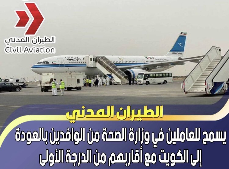 #الطيران_المدني يسمح للعاملين في #الصحة من الوافدين بالعودة إلى #الكويت مع أقاربهم من الدرجة الأولى. #كورونا #الحظر_الجزئي #خليك_بالبيت  #المرحلة_الثانية #عودة_الحياة_الطبيعية https://t.co/TjCxDsmihR