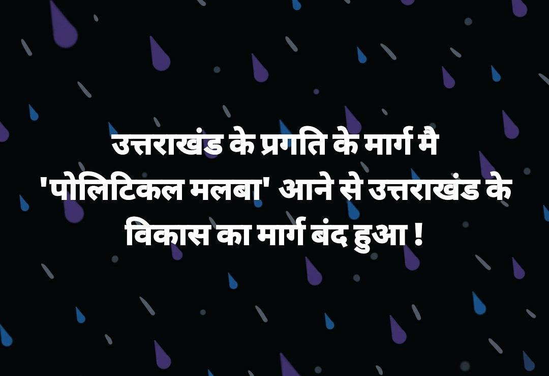 @UTTARAKHANDYOU4  #uttarakhandheaven #Uttarakhand #uttarakhandyouthgroupofficial #uttarakhandi #garhwali #kumaoni #roungpa #rung #jaunsari #bhotiya #gairsaincapital #gairsain #standtogether https://t.co/llsF8EipTw