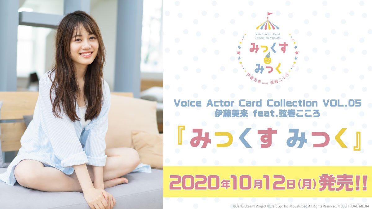 🎪 #みっくすみっく 発売🎪 Voice Actor Card Collection VOL.05 #伊藤美来 feat.弦巻こころ『みっくす みっく』 10/12(月)発売🎉✨  7/16(木)よりゲーマーズ&ブシロード EC SHOPにて事前予約開始💻 https://t.co/ULub5moObU  このアカウントではオフショットや新情報を公開予定⏰今すぐフォロー❣️ https://t.co/thQBQQWEeN