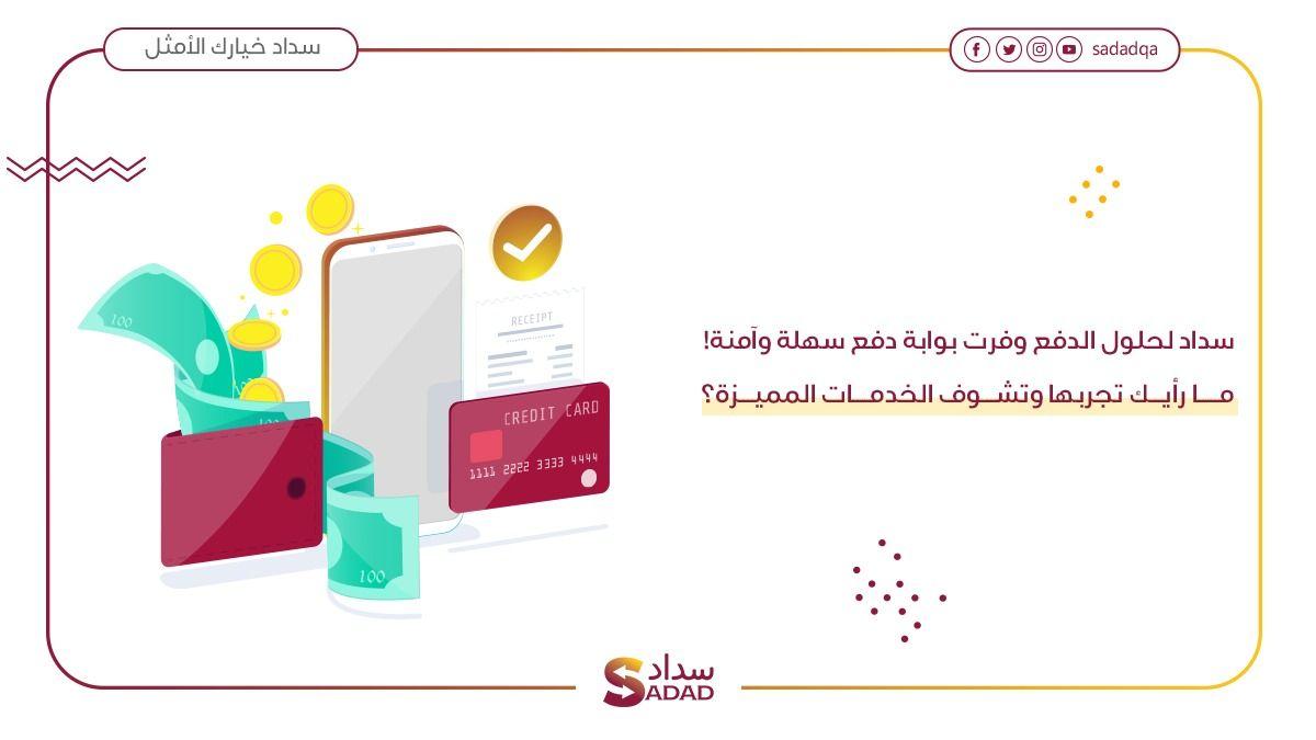 العديد من أصحاب المشاريع لديهم مشاكل كثيرة في تحصيل أموالهم من العملاء .. سداد لحلول الدفع وفرت بوابة دفع سهلة وآمنة! ما رأيك تجربها وتشوف الخدمات المميزة؟  #سداد_لحلول_الدفع #سداد_قطر #التجارة_الإلكترونية https://t.co/Mok9yJhyOl