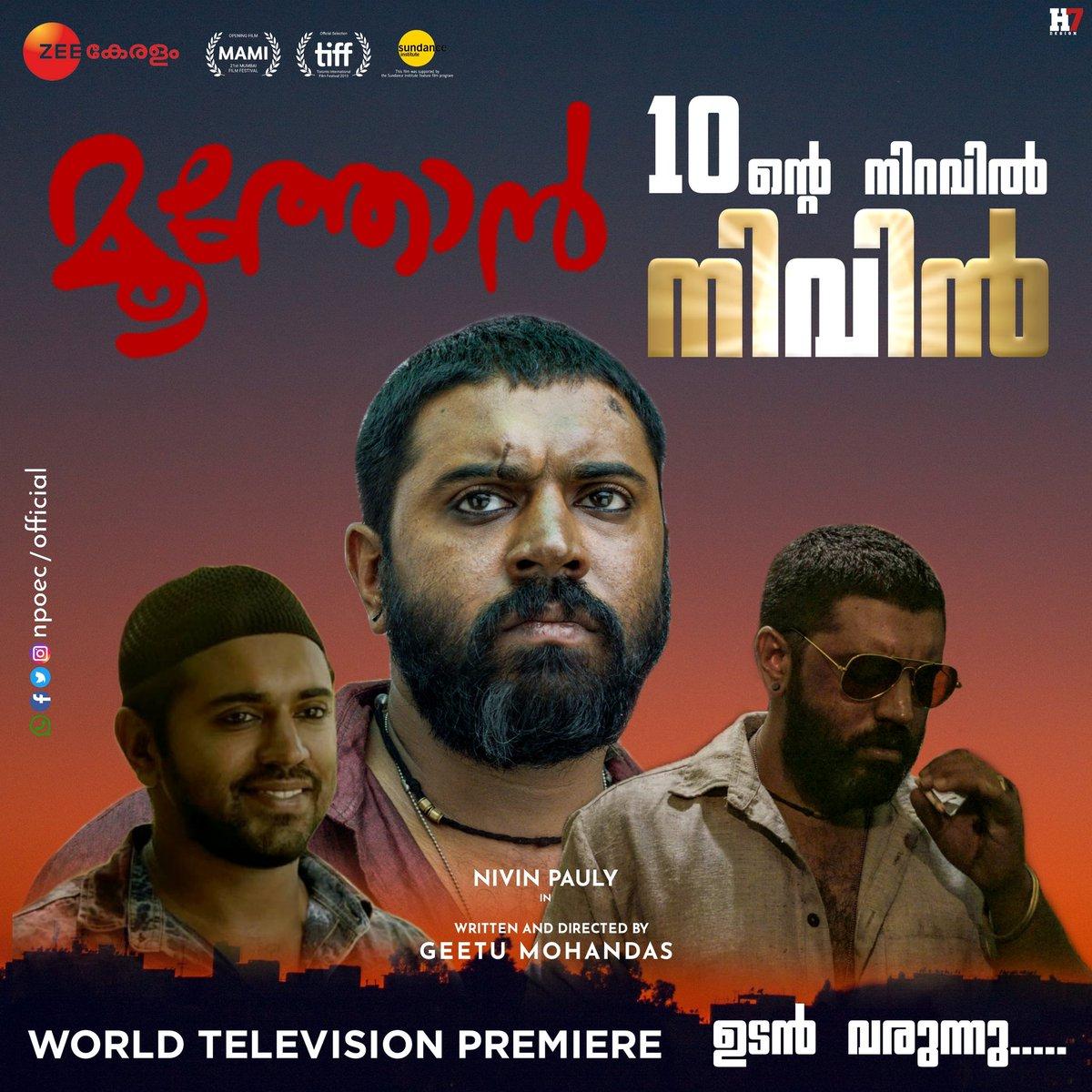 World Television Premiere MOOTHON Malayalam Movie | Nivin Pauly | Geetu Mohandas | Zee Keralam | Coming Soon... #Moothon #NivinPauly #GeetuMohandas #ZeeKeralampic.twitter.com/tCLueTZabq