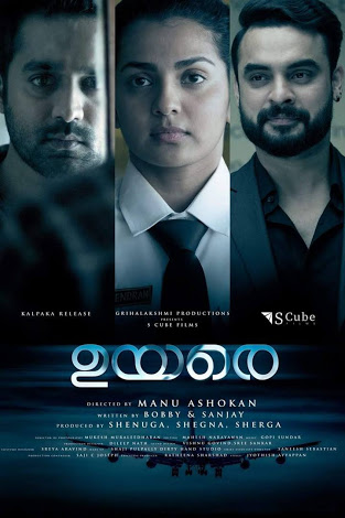 #UYARE what a beautiful movie. I don't know Malayalam language but to watch this language will not be a barrier and  recently I watched #FORENSIC also of @ttovino and now this . Love you work @parvatweets mam . @MovieUyarepic.twitter.com/pYHyakghYR