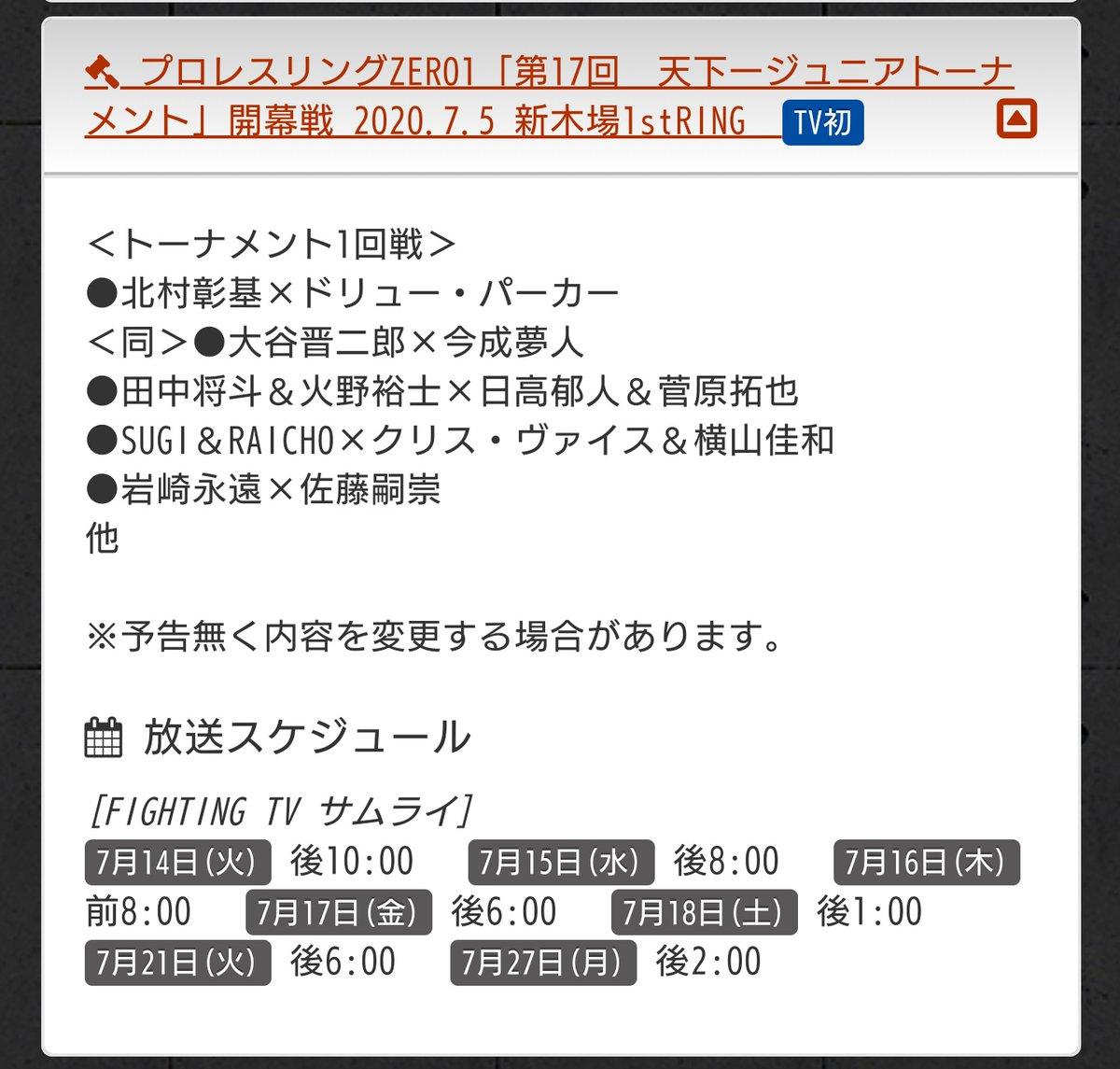 本日の #pwzero1 #天下一ジュニア 今回 #samuraitv の放送もあるようです。普段からや( https://t.co/3cYNXwIrxg