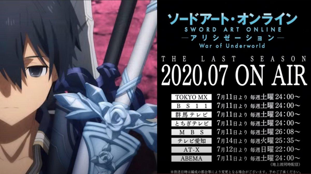 Underworld アリシ ソード season the オンライン last ゼーション of アート war