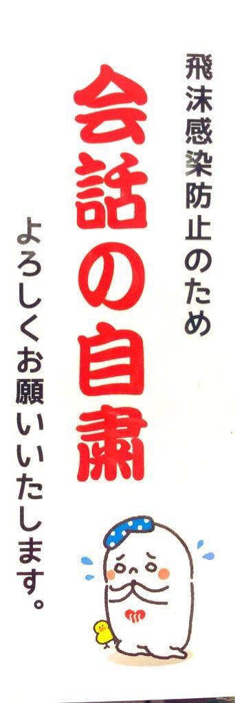 test ツイッターメディア - おはようございます! 東京の新型コロナウィルスの感染者数が多くなってきております。 引き続き、より一層の感染拡大防止にご協力下さい。 本日は、9時〜23時の営業となっております。 https://t.co/HRa0oGRaYX