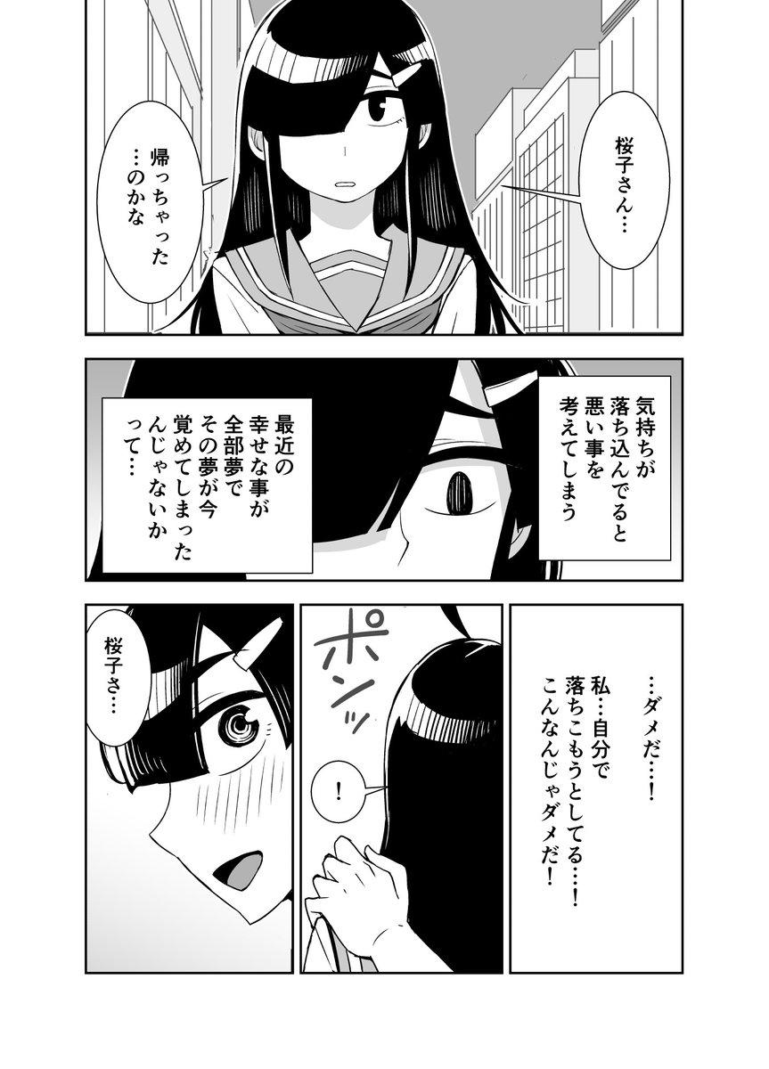 ◆田所さん 59