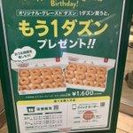 クリスピー・クリーム・ドーナツでは?ドーナツを1ダズン購入するともう1ダズンプレゼント!
