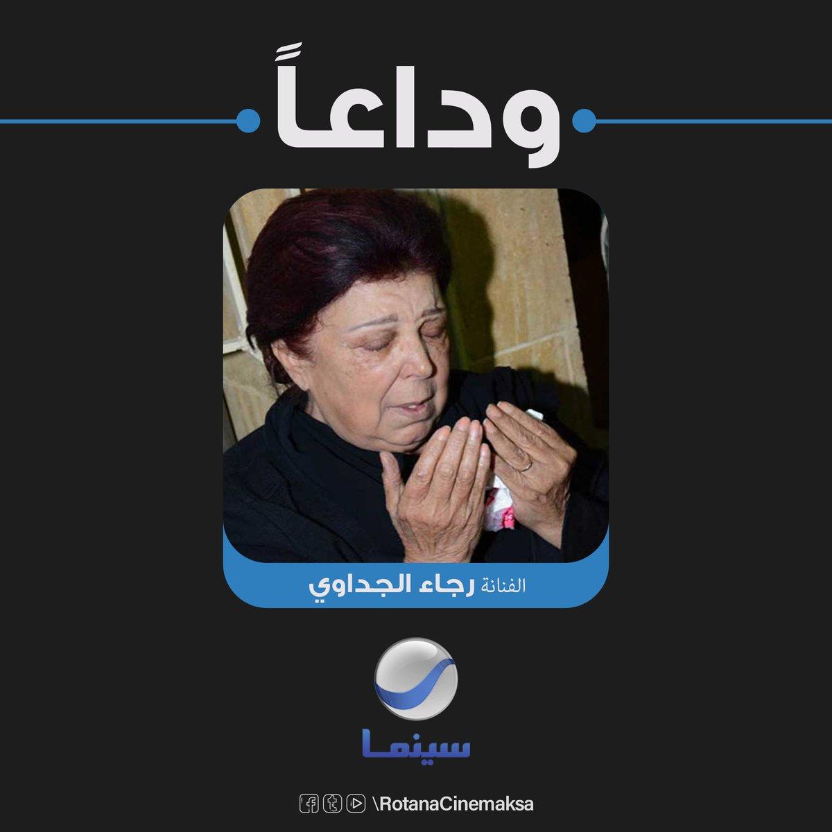 وفاة الفنانة الكبيرة #رجاء_الجداوي متأثرة بإصابتها بـ فيروس #كورونا  نسأل الله أن يرحم روحها ويصبر أهلها وجمهورها   #روتانا_سينما #ksa https://t.co/ClBVUvMuiZ
