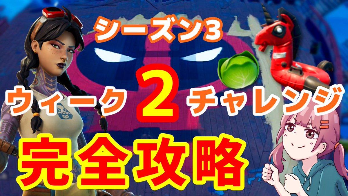【フォートナイト】ウィーク2チャレンジ完全攻略【シーズン3】 #フォートナイト