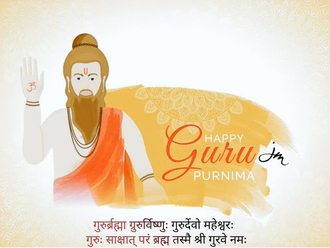 Happy #GuruPurnima