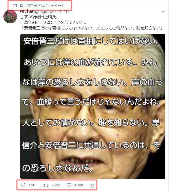 望月いそこ氏も拡散してた後藤田正晴氏の「安倍晋三だけは首相にしてはならない」のコラ画像よくツイッターで見かけるけど、元ネタは「菅直人だけは絶対に総理大臣にしてはいかん」だったのか。 もう「ネトウヨのデマがー」とか言ってる場合じゃないやん。 https://t.co/v4iLVlpBgw