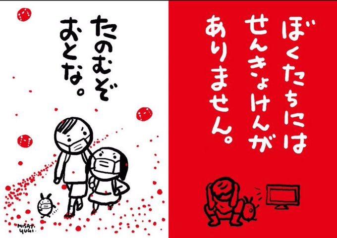 さきほど都知事選投票に行って参りました。6月に子供が産まれてはじめての選挙。彼女が大きくなった時により良い東京になっているようにと願って。1票だけど2票分の想い。#都知事選を史上最大の投票率にしよう