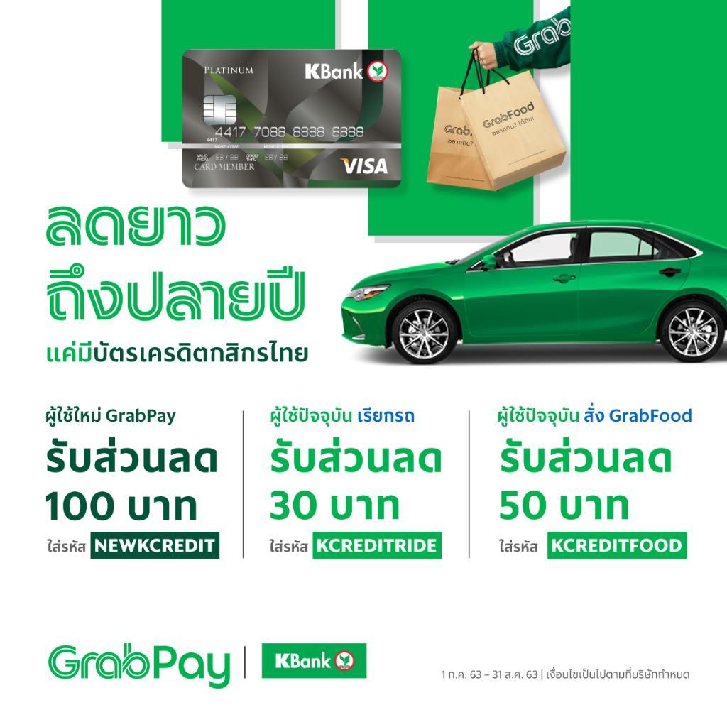 เตรียมบัตรเครดิตกสิกรไทยของคุณไว้ แล้วรีบรับส่วนลด Grab กัน! #GrabPay ขนโปรพิเศษมาเอาใจผู้ถือบัตรเครดิตกสิกรไทยให้ใช้ถึงปลายปี คลิก https://t.co/cp2eO0pgQT  พิเศษ! ใช้บัตรเครดิตกสิกรไทยจ่ายค่า GrabFood ครบ 10 ครั้ง (เฉพาะการสั่งขั้นต่ำ 300บ./ใบเสร็จ) รับส่วนลดเพิ่ม 100บ.  #GrabTH https://t.co/vreM7h3NUV