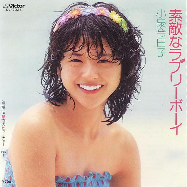 "July 5 1982, Kyoko Koizumi released her second single ""Suteki na Lovely Boy"", reaching #19 on the Oricon Weekly Singles Chart. Note that this was a cover song originally released by Hiroko Hayashi in 1975. #小泉今日子 #アイドル #スターライトアーカイブ https://t.co/3sDClcUogk"