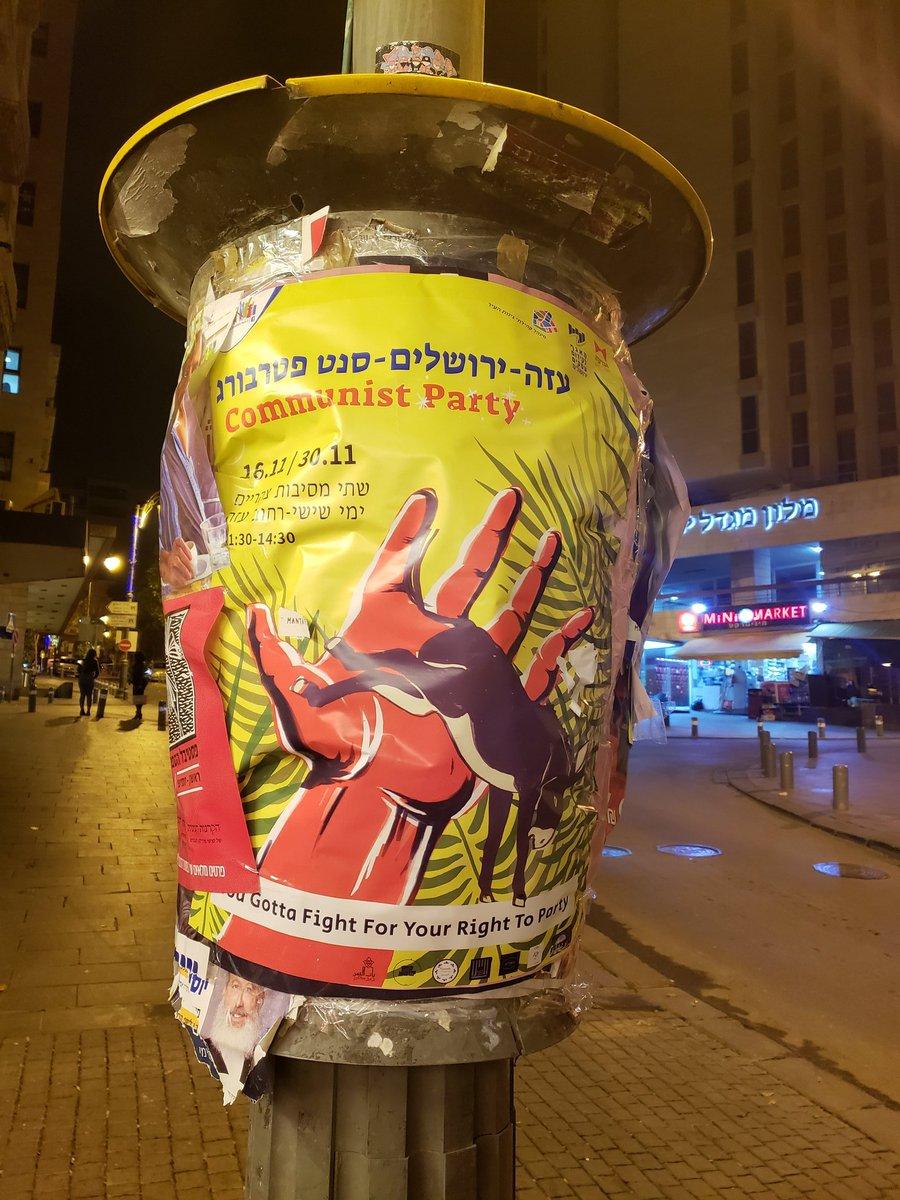Did someone say Soviet Jerusalem? twitter.com/FlagsMashupBot…