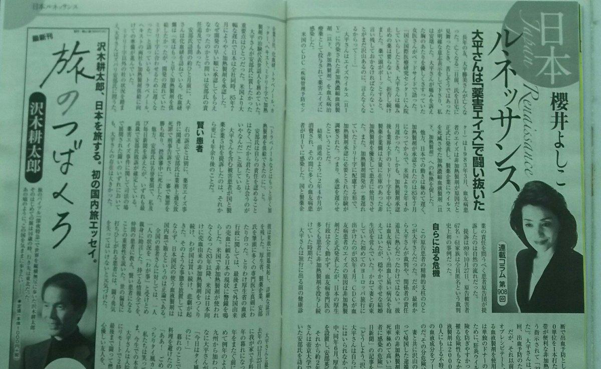 薬害エイズで闘い抜き、6月死去した大平勝美氏の事を櫻井よしこ氏が新潮に書いた。血友病患者も繰り返される厚労省
