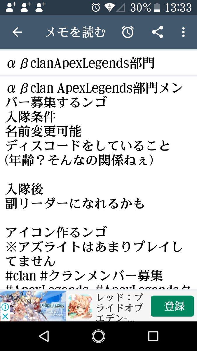 クラン 募集 Apex