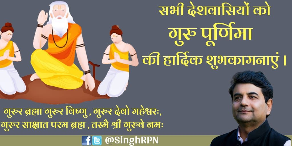 गुरुर ब्रह्मा गुरुर विष्णु , गुरुर देवो महेश्वरः, गुरुर साक्षात परम ब्रह्म , तस्मै श्री गुरुवे नमः सभी देशवासियों को गुरु पूर्णिमा की हार्दिक शुभकामनाएं। #GuruPurnima