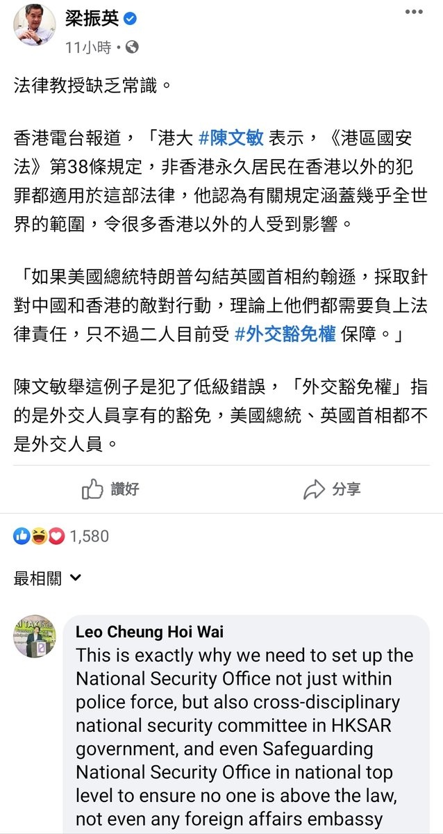 CY Leung, Vice-chairman of the Chinese National Committee, demands to have🇬🇧PM @BorisJohnson and 🇺🇲President @realDonaldTrump extradited to HK and face trial under the national security law. [外交風暴] 梁振英國家副主席要求用國安法引渡特朗普同約翰遜來港受審 https://t.co/9Qkvf6BMbD https://t.co/d6fKEzv1Bq
