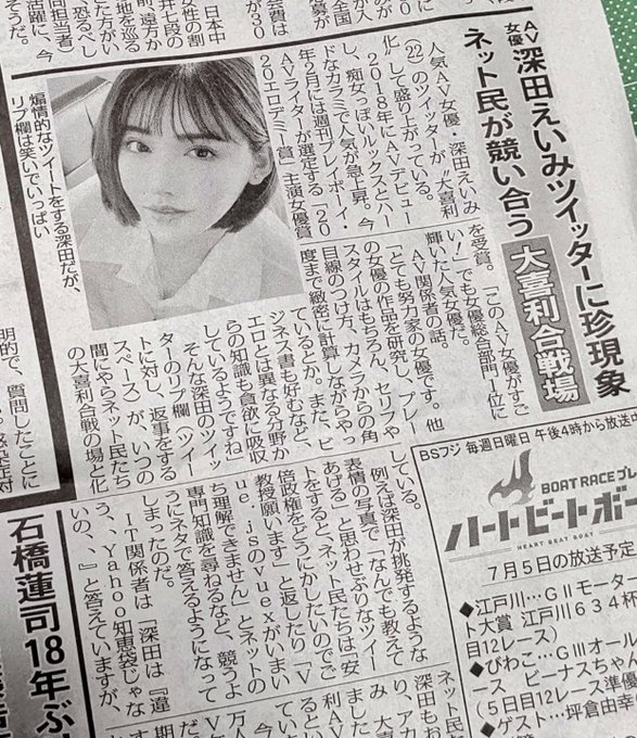 AV女優深田えいみのTwitter自撮りエロ画像123