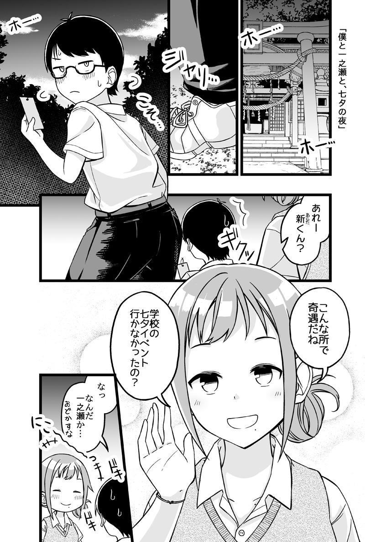 七夕の夜の神社でクラスメイトの女子とばったり遭遇する話