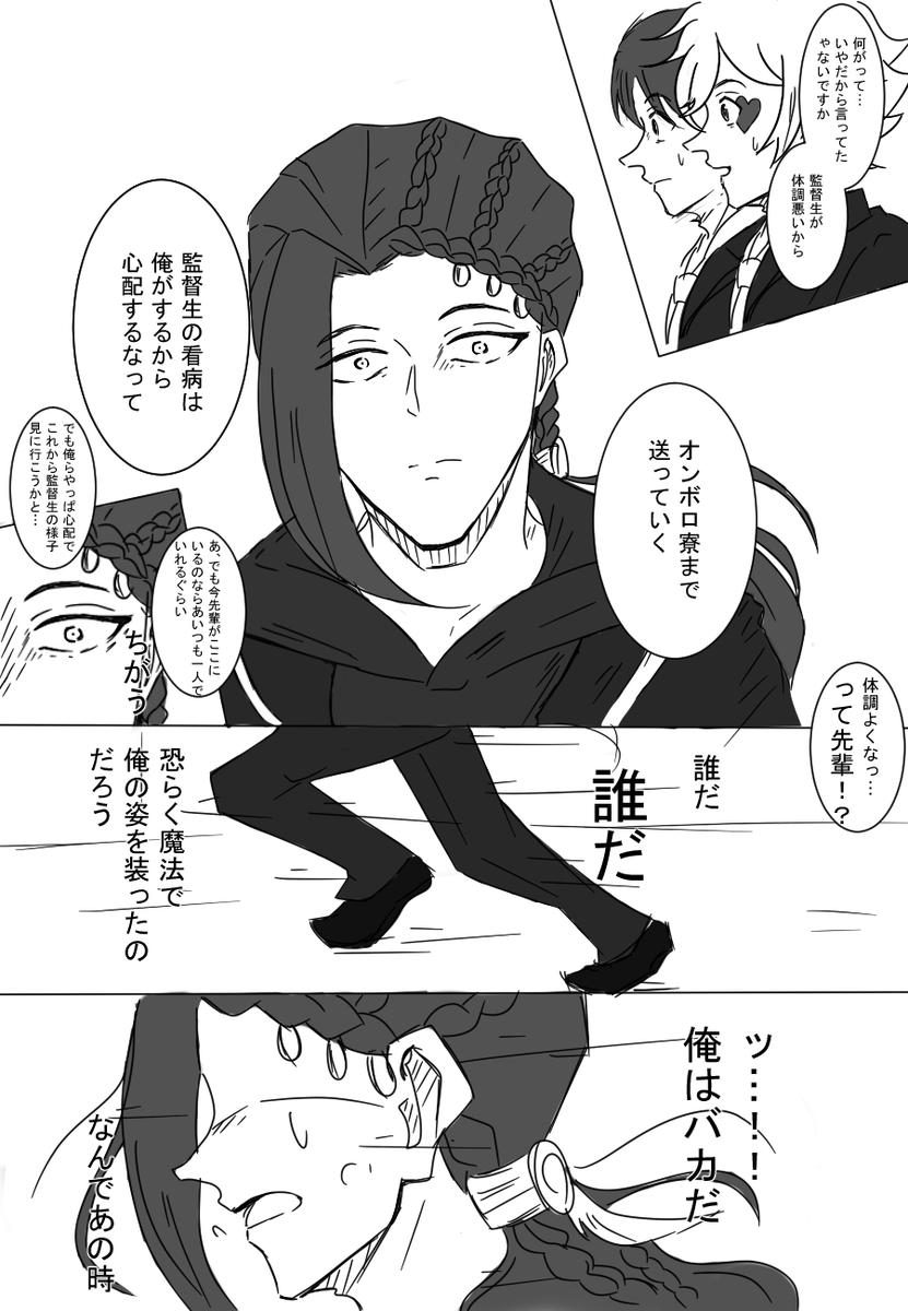 イラスト 生 監督 ステ ツイ