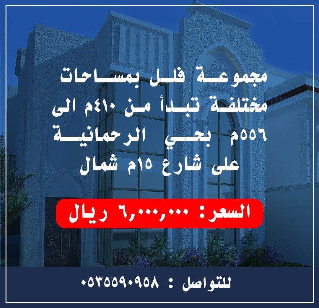 فرصة مميزة مجموعة فلل بمساحات مختلفة تبدأ من 410م الى 556م بحي الرحمانية على شارع 15م شمال للتفاصيل :  https://t.co/VB7KChWJYj  #فلل_للبيع #عقارات_للبيع https://t.co/TmYYffjEyA