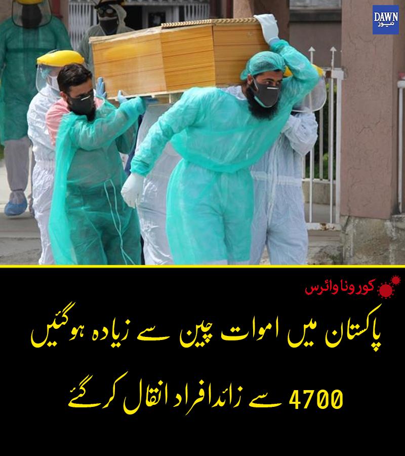 ملک میں یومیہ کیسز کی تعداد میں کمی ہوئی ہے جبکہ فعال کیسز بھی صحتیاب افراد سے کم ہوگئے ہیں۔  مزید تفصیل یہاں پڑھیں: https://t.co/O7xzZWWavp  #DawnNews #Pakistan #Coronavirus #Cases #China #Deaths https://t.co/ajsu5z1B6L