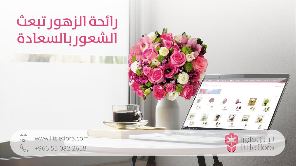 تسعى لاضافة طاقة إيجابية الى منزلك؟ زور موقعنا الآن واطلب الورود الفرحة 🌸🌺🌸🌺 Looking to add positive energy to your home? Order fresh flowers now from our website  #ورد #ديليفري #السعودية #دبي #ليتل_فلورا #LittleFlora #flowers #delivery #KSA #Dubai https://t.co/3DSd4ii6Vp