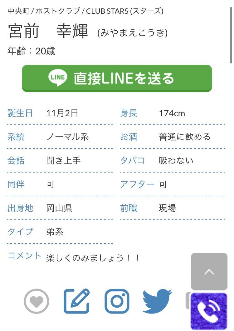 DQNブログ更新してたら、 あんた更新しすぎ、担当埋もれるって 怒られました。😢  皆んなDQNもめちゃ更新してるから、 DQNボタン押してね✨🔘✨  ファンファンブログのいいねも Twitterのいいねもインスタのいいねも よろしくよろしく😆  #岡山 #ホスト #岡山ホスト #スターダムグループ #STARS https://t.co/9m0PdzHJxz