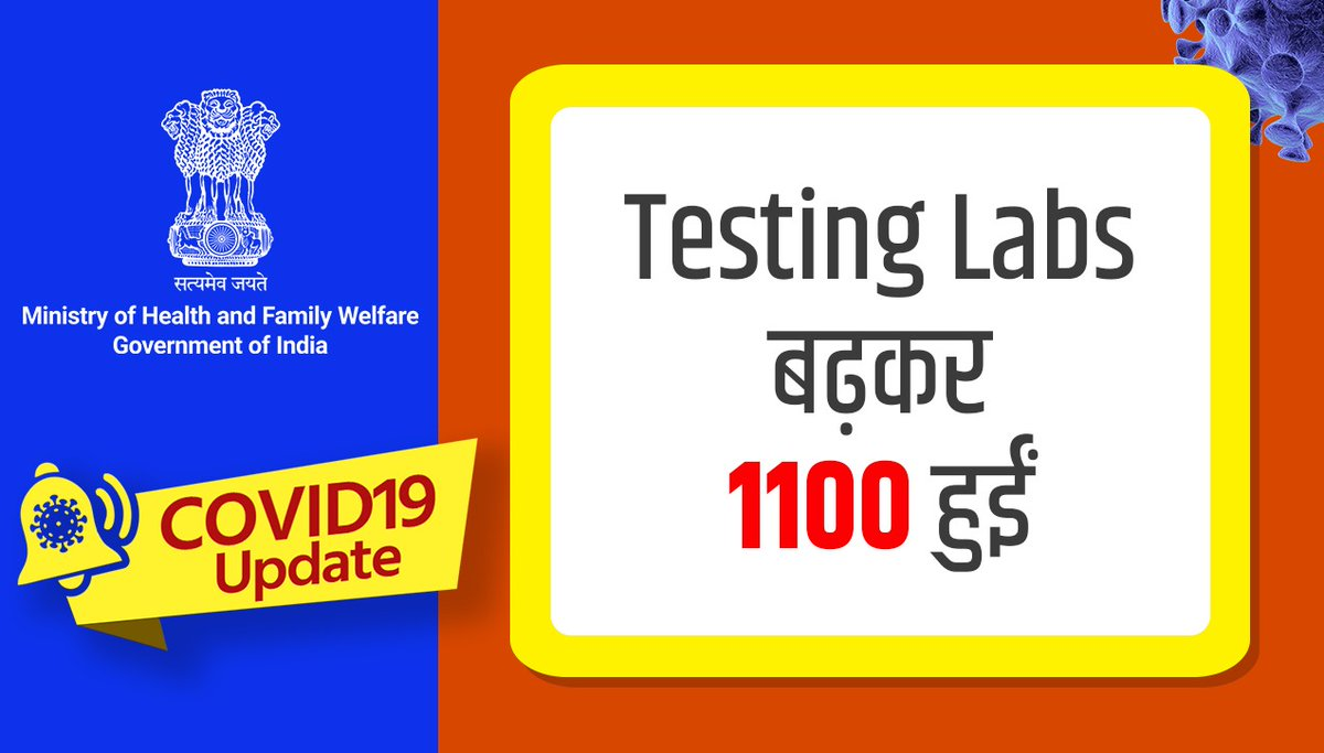 #COVID19 Update! ▶️देश में अब तक कुल #test 97,89,066 ▶️4 जुलाई को हुए कुल Test 2,48,934 ▶️Testing Labs बढ़कर 1100 हुईं ▶️सरकारी Labs-786 ▶️निजी Labs-314 बदलकर अपना व्यवहार कोरोना पर करें वार @MoHFW_INDIA #IndiaFightsCorona