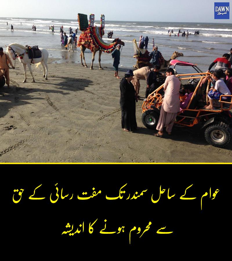 کلفٹن کا ساحل کراچی کے شہریوں کی بڑی تعداد کے لیے تفریح اور سکون حاصل کرنے کا ذریعہ ہے۔ https://t.co/Zbmo5L2ot7  #Karachi #Beach #Environment #DawnNews https://t.co/JQB12NjPQi