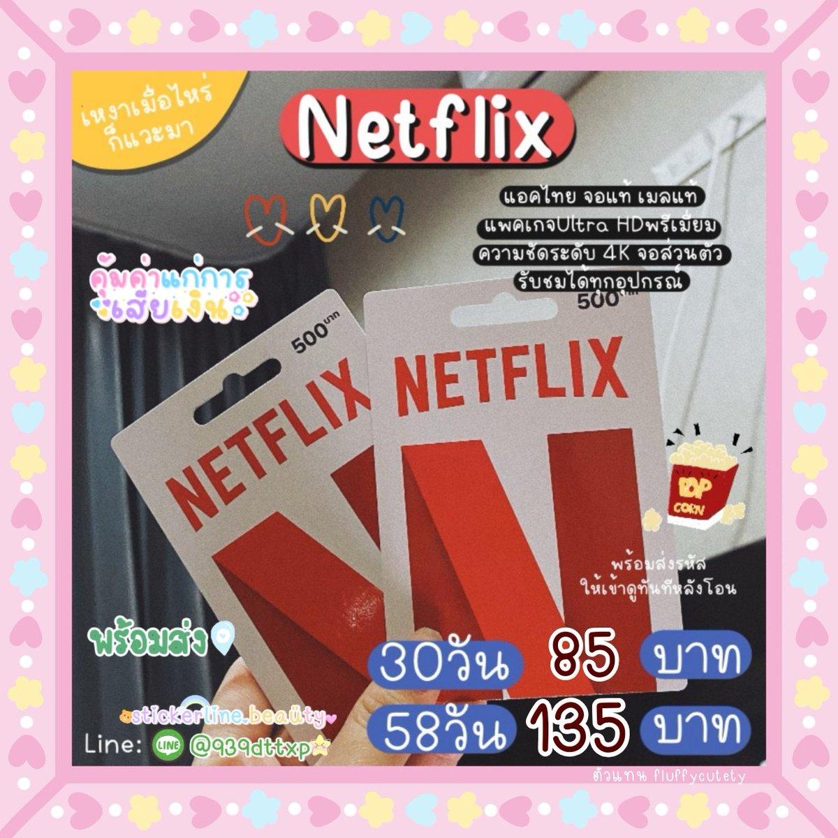 𝐍𝐞𝐭𝐟𝐢𝐥𝐱 พร้อมส่ง 𝐋𝐢𝐧𝐞 : @939𝐝𝐭𝐭𝐱𝐩 (มี@) 𝐈𝐆 : 𝐬𝐭𝐢𝐜𝐤𝐞𝐫𝐥𝐢𝐧𝐞.𝐛𝐞𝐚𝐮𝐭𝐲 #เปิดหารnetflix #netflixmovies #vsco #lightroom #youtube #spotify #ธีมไลน์ #สติ๊กเกอร์ไลน์ #game #แอพการเรียน #แอพแท้ios #viu  #แต่งรูปคุมโทน