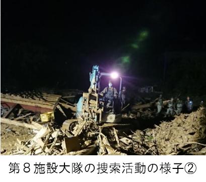 RT @8sidan: 【九州南部豪雨に伴う災害派遣(第6報)】 第8師団は、7月4日(土)、人吉、八代、芦北地区等において、夜間の捜索救助活動等を実施しました。#第8師団 #熊本 #九州南部豪雨 https://t.co/JUkTPyLBy5